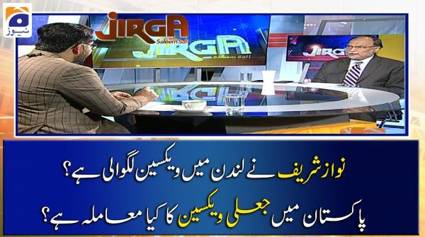 Kia Nawaz Sharif ne UK Main Vaccine Karwali Hai Aur Pakistan Main Jali Vaccine ka Kia Moamla Hai