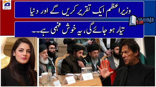 Benazir Shah | PM Imran aik Taqreer karin ge aur Duniya taiyar ho jaey gi.... yeh Khush-fehmi hai..!
