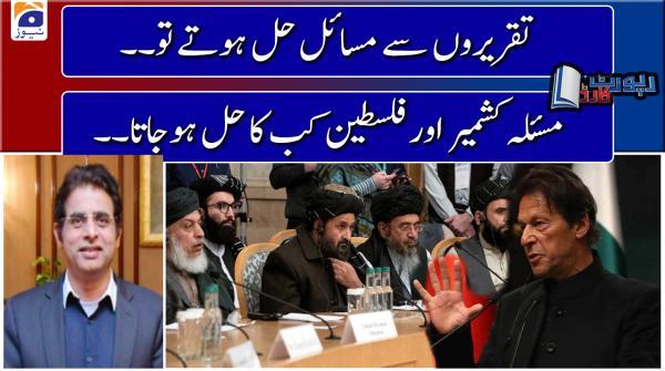 Irshad Bhatti | Taqriron se Masail hal hotey to.. Masla-e-Kashmir aur Palestine kab ka hal ho jata..