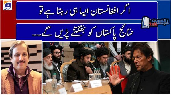 Mazhar Abbas | Agar Afghanistan aisa hi rehta hai to Nataij Pakistan ko bughatna parein ge...!!