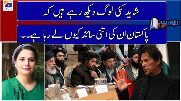 Mehmal Sarfaraz | Shayad Kai Log dekh rahey hein ke... Pakistan unki itni Side kyun le raha hai...!!