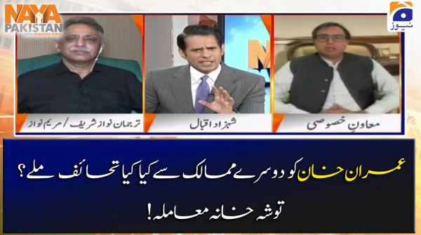 عمران خان کو دوسرے ممالک سے کیا کیا تحائف ملے، توشہ خانہ معاملہ