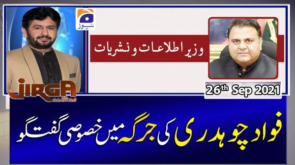 Jirga   Guest: Fawad Chaudhry   26th September 2021