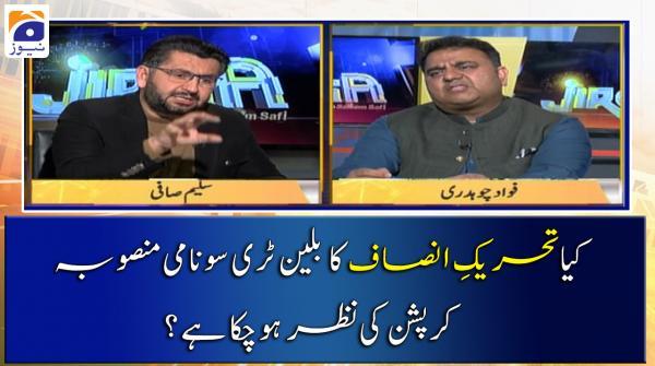 Kia PTI Govt ka Billion Tree Project Corrupt Mansuba Hai?