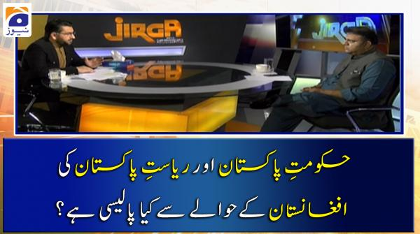 Hukumat-e-Pakistan Aur Riyasat ki Afghanistan ke Hawale se Kia Policy Hai?