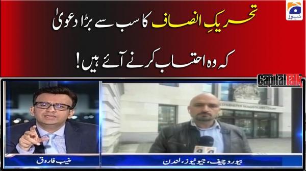 PTI Govt ka Sabse Bara Dawa ke Woh Ahtisab Karne Aaye Hain