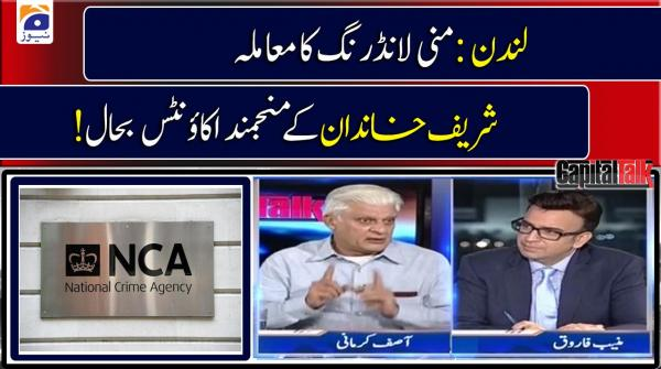 Sharif Family ke Freezed Account Bahal