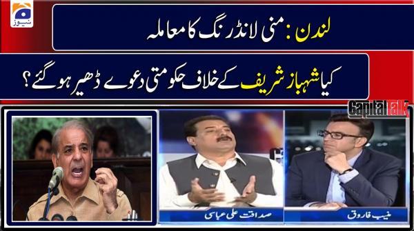 Shehabaz Sharif ke Khilaf Hukumati Dawe Dher Hogaye