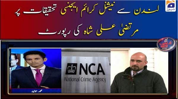 لندن سے نیشنل کرائم ایجنسی تحقیقات پر مرتضیٰ علی شاہ کی رپورٹ