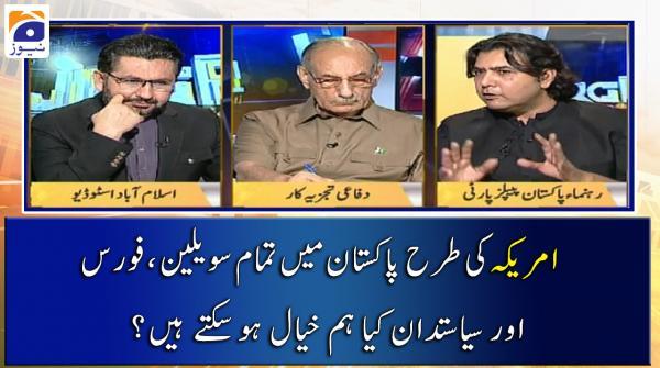 امریکہ کی طرح پاکستان میں تمام سویلین، فورس اور سیاستدان کیا ہم خیال ہوسکتے ہیں؟