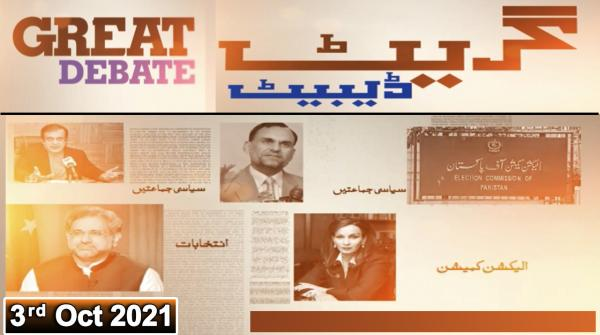 Great Debate | Geo Special Transmission On Electronic Voting Machine | 3rd October 2021