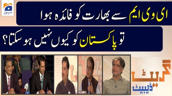 EVM se India ko Faida Hua to Pakistan ko Kyun Nahi ho Sakta