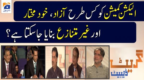ECP ko Kaise Azad Khud Mukhtar Aur Ghair Matnaza Banaya Jaa Sakta Hai