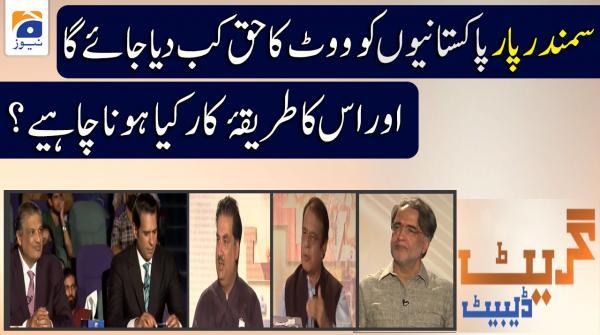 Overseas Pakistanion ko Vote ka Haq Kab Diya Jaye Aur Is ka Tariqa e  kar Kia Hona Chahiye