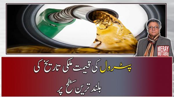 Petrol ki Qeemat Mulki Tareekh ki Baland Tareen Satah Par