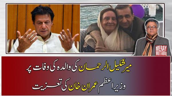 میر شکیل الرحمان کی والدہ کی وفات پر   وزیراعظم عمران خان کی تعزیت