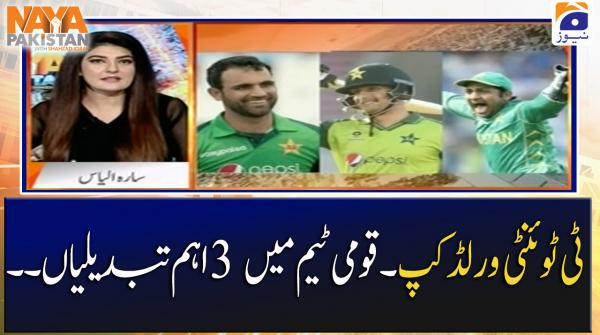 PCB makes three changes to T20 World Cup squad
