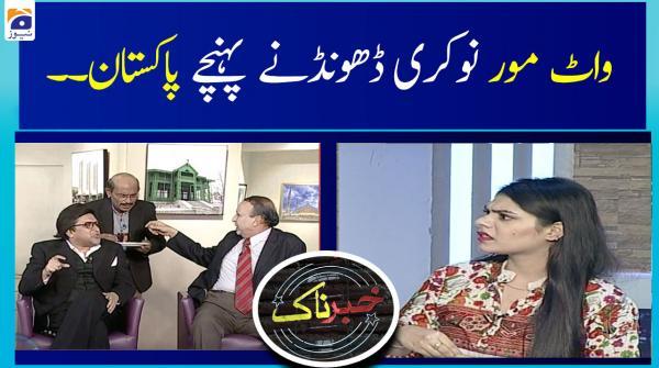 Watmore Naukri dhoondney pohunchey Pakistan...!!