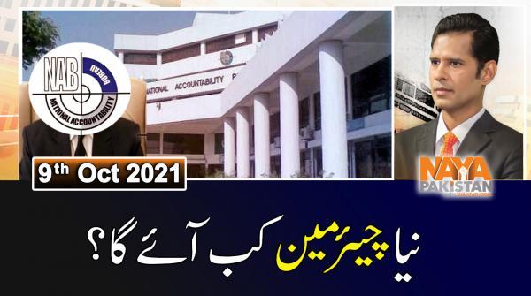 Naya Pakistan   9th October 2021