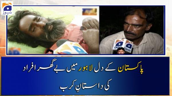 پاکستان کے دل لاہور میں بے گھر افراد کی داستانِ کرب
