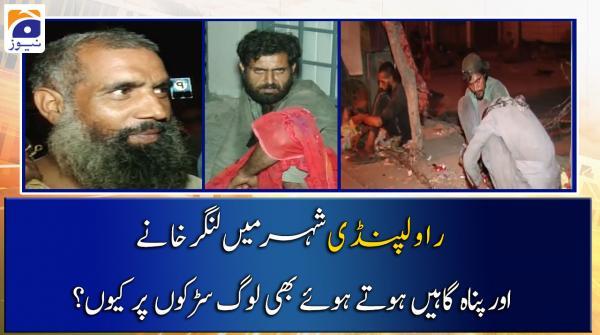 راولپنڈی شہر میں لنگر خانے اور پناہ گاہیں ہوتے ہوئے بھی لوگ سڑکوں پر کیوں؟