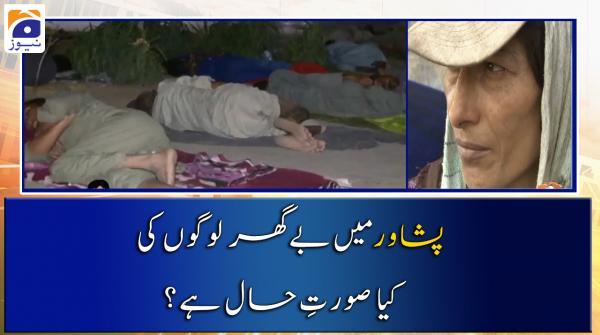 پشاور میں بے گھر لوگوں کی کیا صورتِ حال ہے؟