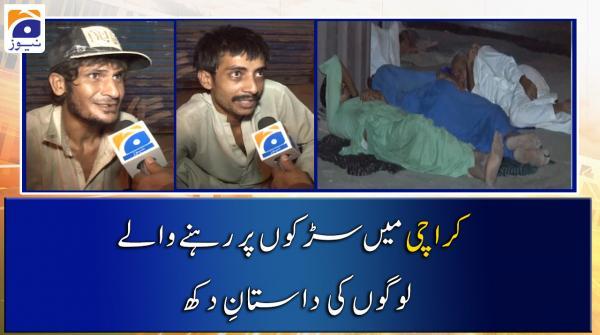 کراچی میں سڑکوں پر رہنے والے لوگوں کی داستانِ دکھ