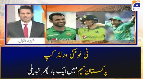 T20 World: Pakistan Team Main Aik Baar Phir Tabdeeli..!!