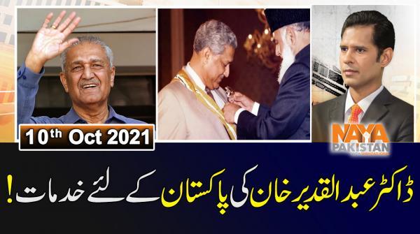 نیا پاکستان ۔ 10 - اکتوبر 2021ء