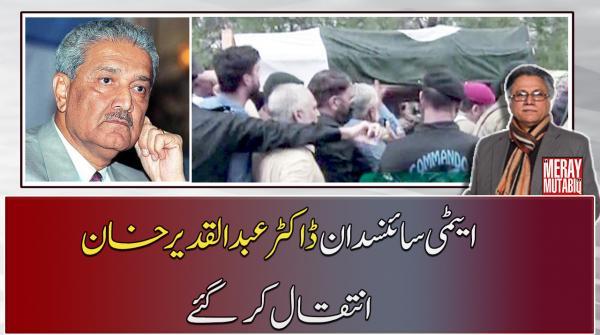ایٹمی سائنسدان ڈاکٹر عبدالقدیر خان انتقال کر گئے