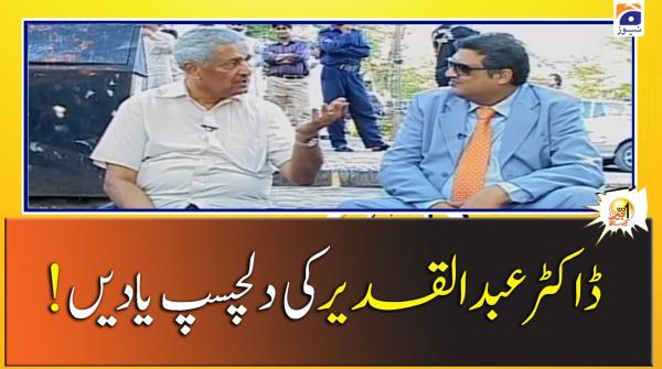 ڈاکٹر عبدل قدیر خان کی دلچسپ یادیں