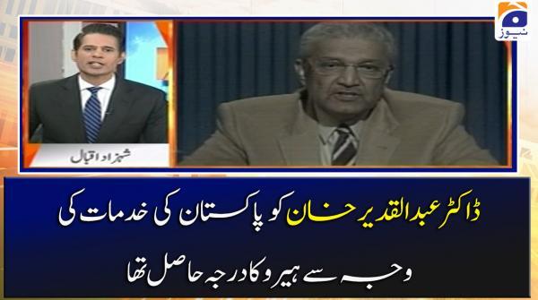 ڈاکٹر عبدالقدیر خان کو پاکستان کی خدمات کی وجہ سے ہیرو کا درجہ حاصل تھا