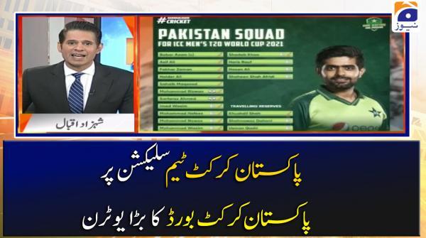 ٹیم سلیکشن پر پاکستان کرکٹ بورڈ کا بڑا یو ٹرن