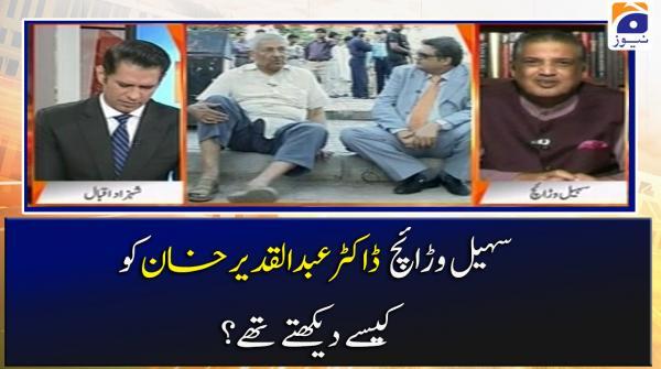 سہیل وڑائچ ڈاکٹر عبدالقدیر خان کو کیسے دیکھتے تھے؟