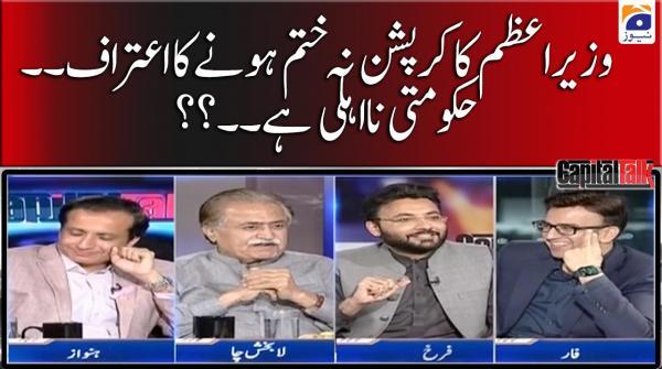 PM Imran ka Corruption khatam na honay ka Aitraaf... Govt ki Na-Ehli hai..
