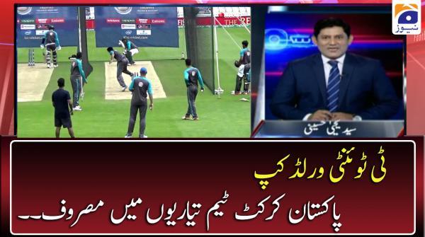ٹی ٹوئنٹی ورلڈ کپ: پاکستان کرکٹ ٹیم تیاریوں میں مصروف۔۔