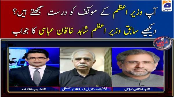 Kia Aap PM Imran ke Moqaqaf ko Durust Samajhte Hain, Shahid Khaqan Abbasi ka Jawab