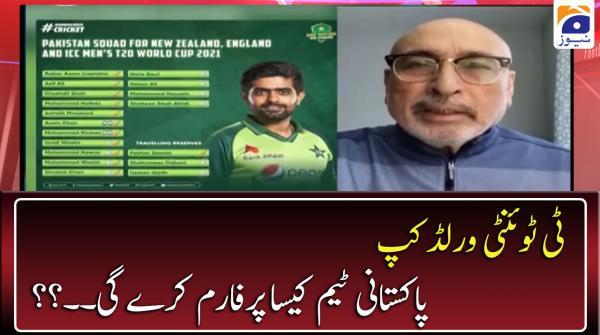 ٹی ٹوئنٹی ورلڈ کپ: پاکستانی ٹیم کیسا پرفارم کرے گی۔۔؟؟
