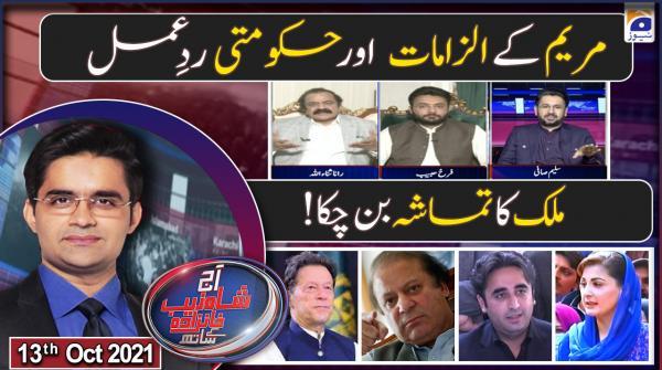 Aaj Shahzeb Khanzada Kay Sath |Guest:Rana Sanaullah | Farrukh Habib | Saleem Safi |13th October 2021