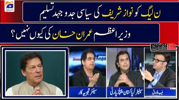 ن لیگ کو نواز شریف کی سیاسی جدو جہد تسلیم، وزیر اعظم عمران خان کی کیوں نہیں؟