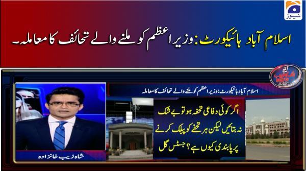 اسلام ٓاباد ہائی کورٹ وزیر اعظم عمران خان کو ملنے والے تحائف کا معاملہ۔۔۔۔