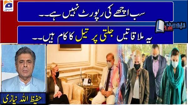 حفیظ اللہ نیازی | سب اچھے کی رپورٹ نہیں ہے۔۔ یہ ملاقاتیں جلتی پر تیل کا کام ہیں۔۔