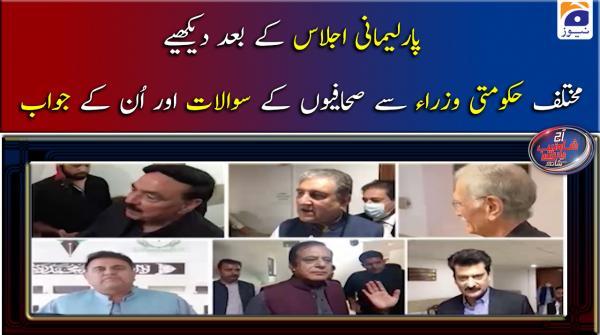 پارلیمانی اجلاس کے بعد دیکھیے مختلف حکومتی وزراء سے صحافیوں کے سوالات اور اُن کے جواب