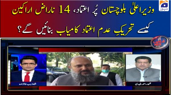 وزیراعلیٰ بلوچستان پُر اعتماد، 14 ناراض اراکین کیسے تحریکِ عدم اعتماد کامیاب بنائیں گے؟