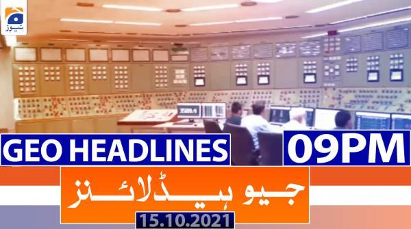 جیونیوزہیڈلائنز - 2100 - 15 - اکتوبر 2021ء