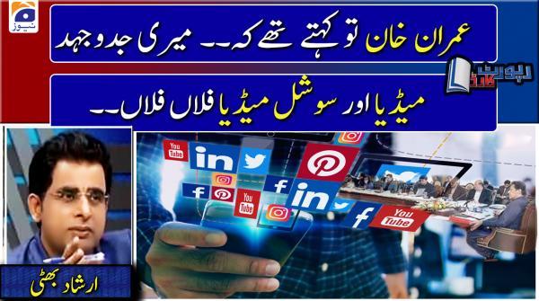 Irshad Bhatti | Imran Khan to kehtey they ke.. Meri Jadd-o-jehd Media aur Social Media falana falana