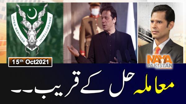 نیا پاکستان ۔ 15 - اکتوبر 2021ء