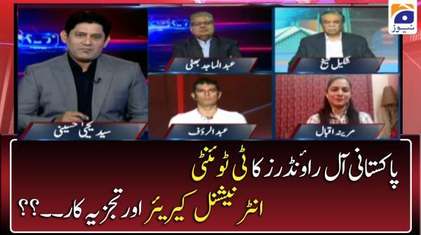 پاکستانی آل راؤنڈرز کا ٹی ٹوئنٹی انٹرنیشنل کیریئر اور تجزیہ کار۔۔