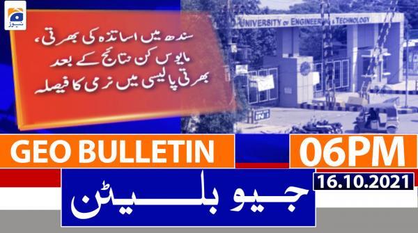 Geo Bulletin 06 PM | 16th October 2021