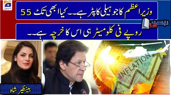 Benazir Shah | PM Imran ka jo Helicopter hai... Kya abhi tak Rs 55 per km hi iss ka kharcha hai...!!